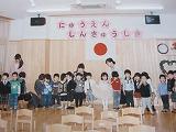 H25入園進級3.jpg